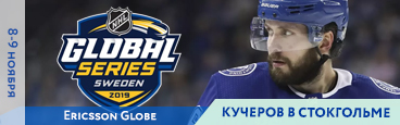 Билеты на НХЛ 2019/2020