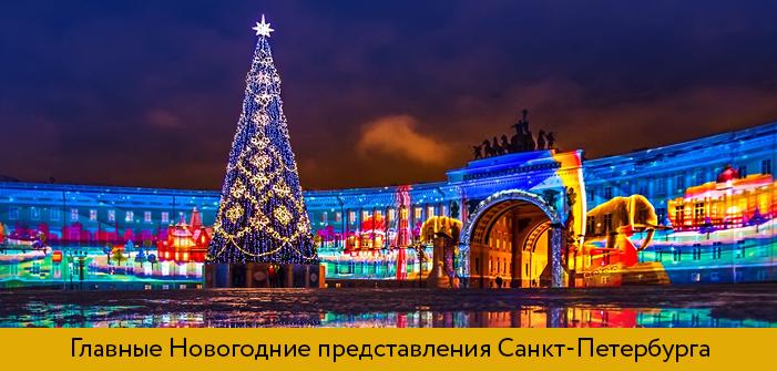 Билеты на Новогодние представления Санкт-Петербурга