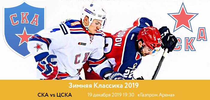 Билеты на СКА - ЦСКА