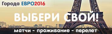 Города Евро-2016