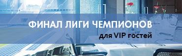 ФЛЧ-2016 VIP