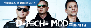 Билеты на Depeche Mode в Москве. Global Spirit Tour