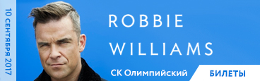 Билеты на Robbie Williams в Москве