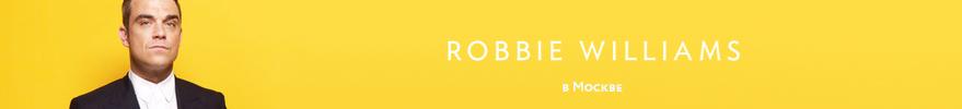 10 сентября 2017. Билеты на Robbie Williams в Москве