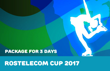 Rostelecom Cup 2017. Package for 3 days (3 EVENTS PASS): 20-22