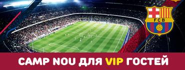 VIP SKYBOX на Camp Nou