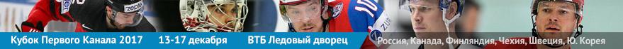 Билеты на Кубок Первого канала 2017
