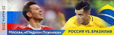 Билеты Россия — Бразилия