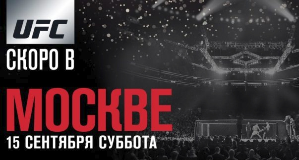 ufc-moscow2018