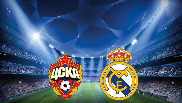 Билеты на ЦСКА - Реал Мадрид