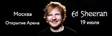 Билеты на Ed Sheeran в Москве