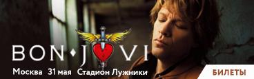 Билеты на Bon Jovi в Москве