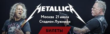 Билеты на Metallica в Москве