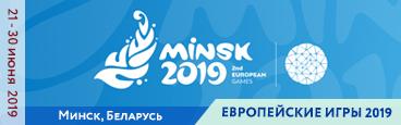 Билеты на Европейские игры 2019